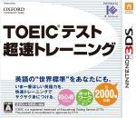 TOEIC(R)テスト超速トレーニング(ゲーム)