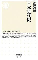 日本近代史(ちくま新書)(新書)