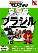 ブラジル ブラジルポルトガル語+日本語・英語(絵を見て話せるタビトモ会話中南米2)(単行本)