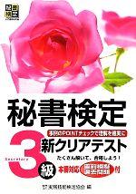 秘書検定 3級 新クリアテスト(別冊解答付)(単行本)