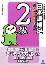 日本語検定公式練習問題集 2級(単行本)