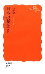 日本の税金(岩波新書)(新書)