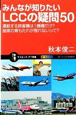 みんなが知りたいLCCの疑問50 運航する旅客機は1機種だけ?座席の背もたれが倒れないって?(サイエンス・アイ新書)(新書)