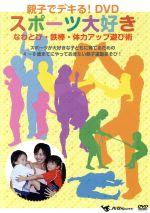 親子でデキる!DVD スポーツ大好き~なわとび・鉄棒・体力アップ遊び術(通常)(DVD)