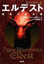ドラゴンライダー エルデスト 宿命の赤き翼(  )(4)(児童書)