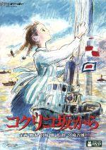 コクリコ坂から(通常)(DVD)