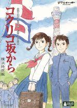 コクリコ坂から 横浜特別版(通常)(DVD)