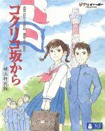コクリコ坂から 横浜特別版(Blu-ray Disc)(BLU-RAY DISC)(DVD)