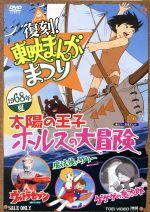復刻!東映まんがまつり 1968年夏(通常)(DVD)
