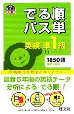 英検準1級でる順パス単(旺文社英検書)(赤セルシート付)(単行本)