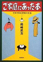 ご家庭にあった本 古本で見る昭和の生活(単行本)