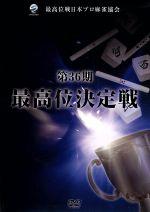 第36期最高位決定戦(通常)(DVD)