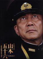 聯合艦隊司令長官 山本五十六-太平洋戦争70年目の真実-愛蔵版(通常)(DVD)