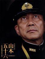 聯合艦隊司令長官 山本五十六-太平洋戦争70年目の真実-愛蔵版(Blu-ray Disc)(BLU-RAY DISC)(DVD)