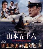 聯合艦隊司令長官 山本五十六-太平洋戦争70年目の真実-(Blu-ray Disc)(BLU-RAY DISC)(DVD)