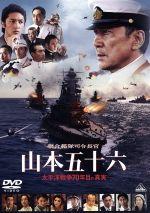 聯合艦隊司令長官 山本五十六-太平洋戦争70年目の真実-(通常)(DVD)