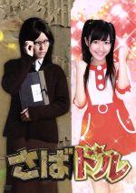 さばドルDVD レギュラーBOX(通常)(DVD)