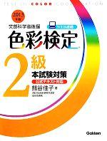 色彩検定2級本試験対策(2013年版)(単行本)