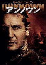アンノウン(通常)(DVD)
