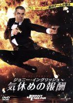 ジョニー・イングリッシュ 気休めの報酬(通常)(DVD)