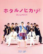 ホタルノヒカリ2 Blu-ray BOX(Blu-ray Disc)(BLU-RAY DISC)(DVD)