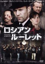 ロシアン・ルーレット(通常)(DVD)