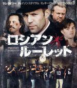 ロシアン・ルーレット(Blu-ray Disc)(BLU-RAY DISC)(DVD)