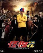 映画 怪物くん 3D&2D(Blu-ray Disc)(BLU-RAY DISC)(DVD)
