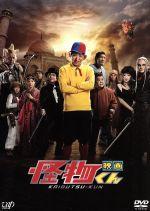 映画 怪物くん 豪華版(通常)(DVD)