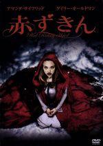 赤ずきん(通常)(DVD)