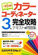 一発合格!カラーコーディネーター3級完全攻略テキスト&問題集(別冊、赤チェックシート付)(単行本)