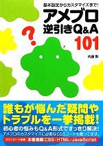アメブロ逆引きQ&A101 基本設定からカスタマイズまで!(単行本)