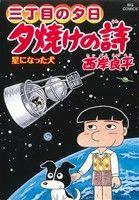 三丁目の夕日 夕焼けの詩 星になった犬(60)(ビッグC)(大人コミック)