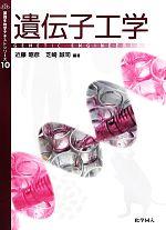 遺伝子工学(基礎生物学テキストシリーズ10)(単行本)