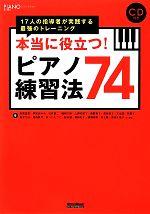 本当に役立つ!ピアノ練習法74 17人の指導者が実践する最強のトレーニング(PIANO STYLE)(CD付)(単行本)