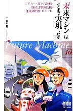「未来マシン」はどこまで実現したか? エアカー・超々音速機・腕時計型通信機・自動調理器・ロボット(単行本)
