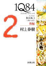 1Q84 BOOK 1 <4月-6月>(新潮文庫)(後編)(文庫)