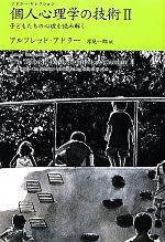 個人心理学の技術 子どもたちの心理を読み解く(アドラー・セレクション)(2)(単行本)
