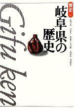 岐阜県の歴史 第2版(県史21)(単行本)