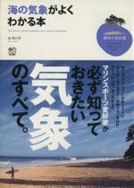 海の気象がよくわかる本(趣味の教科書)(単行本)