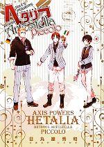 ヘタリアAxis Powers ARTBOOK-ArteStella Piccolo(単行本)