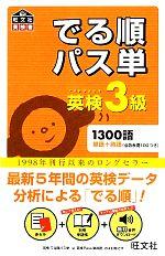 英検3級でる順パス単(旺文社英検書)(赤セルシート、別冊単語帳付)(単行本)