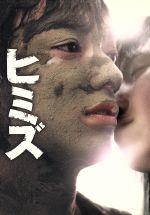 ヒミズ コレクターズ・エディション(通常)(DVD)