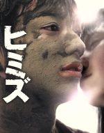 ヒミズ コレクターズ・エディション(Blu-ray Disc)(BLU-RAY DISC)(DVD)