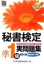 秘書検定 準1級実問題集(2012年度版)(別冊付)(単行本)