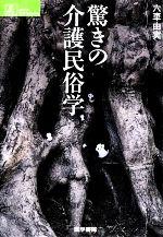 驚きの介護民俗学(シリーズ ケアをひらく)(単行本)