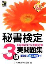 秘書検定 3級実問題集 第90~95回検定問題を一挙収録(2012年度版)(速習対応要点整理付)(単行本)