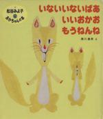 松谷みよ子 あかちゃんの本 A(3冊入) いないいないばあ/いいおかお/もうねんね(松谷みよ子あかちゃんの本)(児童書)