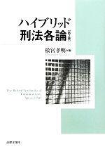 ハイブリッド刑法各論 第2版(単行本)