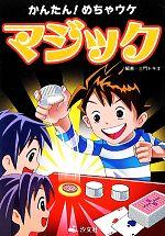 かんたん!めちゃウケマジック(1)(児童書)